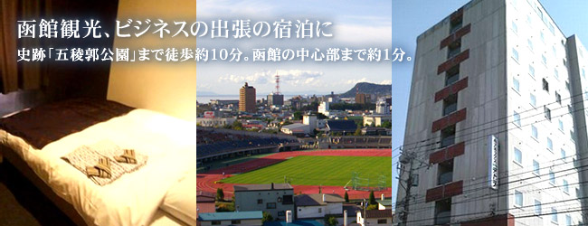 Annex Hotel Tetora is locate central of Hakodate. It takes only 10 minutes from Gryokaku Park. It is very useful for bussiness trip and sightseeing.